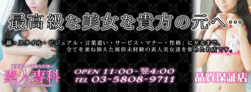 素人専科(銀座・汐留高級デリヘル)