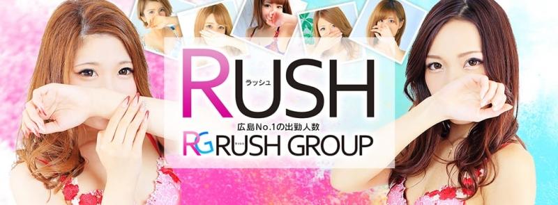 RUSH(RUSH ラッシュ グループ)(中国・四国)
