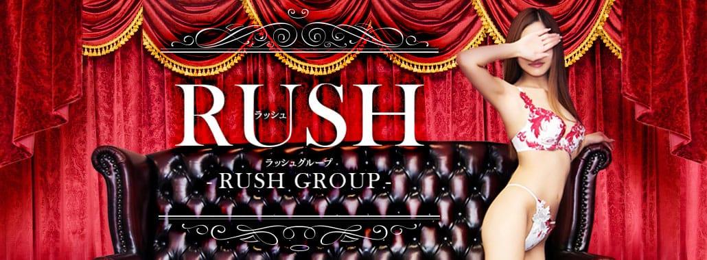 RUSH(RUSH ラッシュ グループ)(中国・四国高級デリヘル)