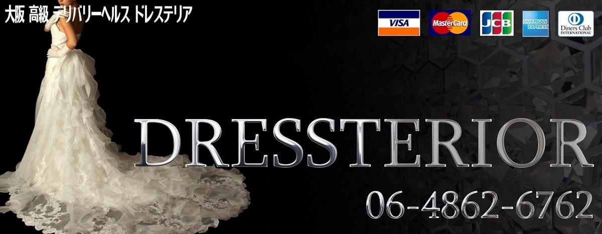 ドレステリア
