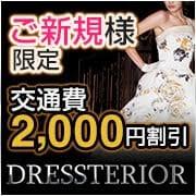 ★☆ご新規割☆★:ドレステリア(大阪高級デリヘル)