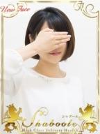 新人・みお☆極上のフレッシュ:シャブール(名古屋高級デリヘル)