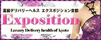 エクスポジション京都