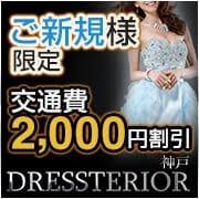 ★☆ご新規割☆★:ドレステリア神戸(神戸・三宮高級デリヘル)