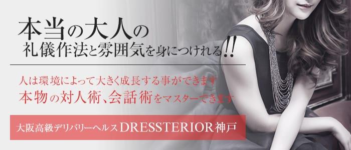 ドレステリア神戸