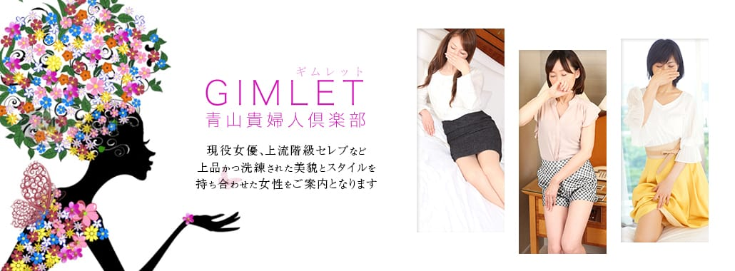 GIMLET(渋谷・恵比寿・青山)