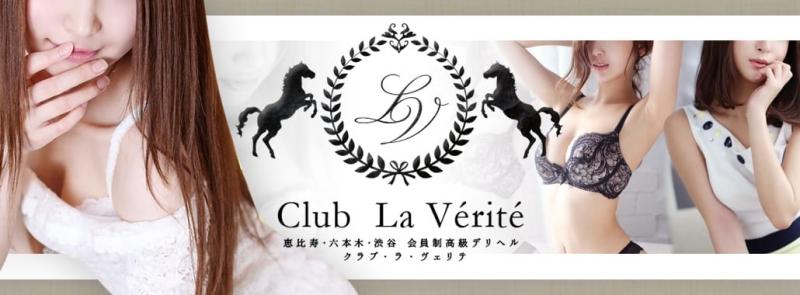 Club La Verite(クラブ・ラ・ヴェリテ)(渋谷・恵比寿・青山高級デリヘル)