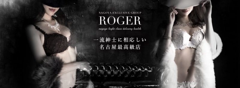 ROGER(名古屋)