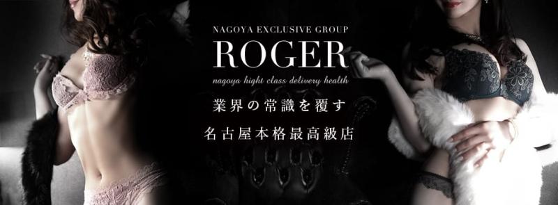 ROGER(名古屋高級デリヘル)