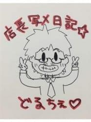 新宿 高級デリヘル:Dolce ~ドルチェ~キャスト ★店長★