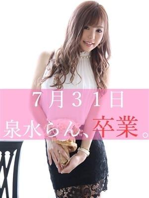 泉水 らん(イズミ ラン)の画像1:Dolce ~ドルチェ~(新宿高級デリヘル)