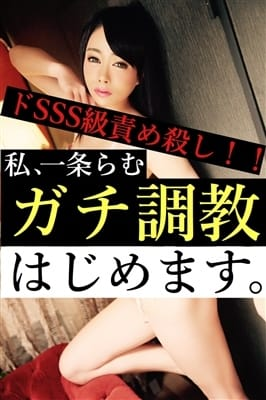 ドSらむ-女王降臨-の画像1:Dolce ~ドルチェ~(新宿高級デリヘル)