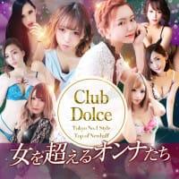 ニューハーフ初心者の方へ:Dolce ~ドルチェ~(新宿高級デリヘル)