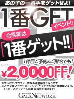 ギャルズネットワークNext京都駅前店