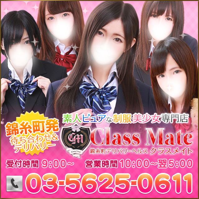 美少女制服学園CLASS MATE(クラスメイト)