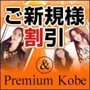 ☆ご新規様限定交通費割引☆:VIP専用高級デリバリーヘルス&Premium神戸(神戸・三宮高級デリヘル)