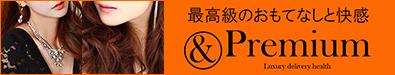 VIP専用高級デリバリーヘルス&Premium大阪