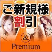 VIP専用高級デリバリーヘルス&Premium大阪のニュース・新着情報