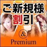 ☆ご新規様限定交通費割引☆:VIP専用高級デリバリーヘルス&Premium大阪(大阪高級デリヘル)
