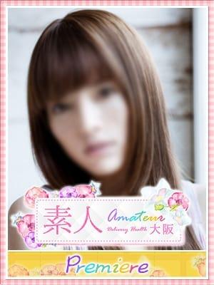 るみか2:素人~Amateur~ 大阪(大阪高級デリヘル)