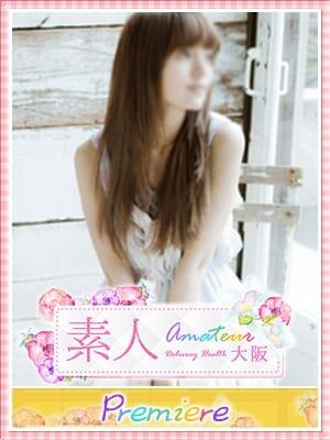 るみか4:素人~Amateur~ 大阪(大阪高級デリヘル)