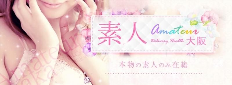 素人~Amateur~ 大阪(大阪高級デリヘル)