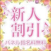 新人割引♪:素人~Amateur~ 大阪(大阪高級デリヘル)