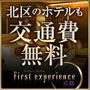 First experience 京都のニュース・新着情報