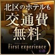 北区のホテルも交通費無料!:First experience 京都(京都高級デリヘル)