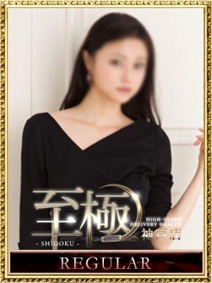 寺西あやめ:高級デリバリーヘルス 至極 神戸(神戸・三宮高級デリヘル)