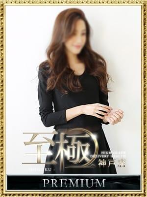 野村真菜3:高級デリバリーヘルス 至極 神戸(神戸・三宮高級デリヘル)