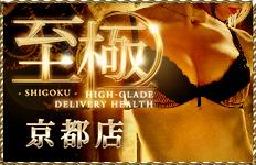 高級デリバリーヘルス 至極 京都