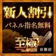 新人割引実施中♪:高級デリバリーヘルス 至極 京都(京都高級デリヘル)