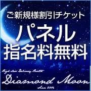 ☆ご新規様限定 パネル指名料金割引☆:ダイヤモンドムーン(神戸・三宮高級デリヘル)