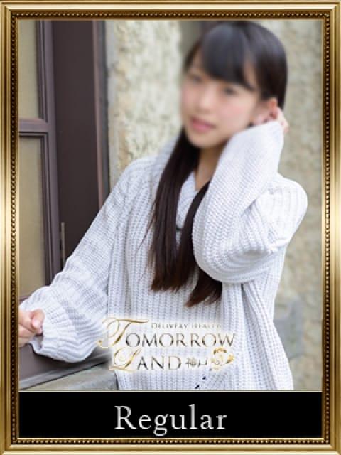 恋2:TOMORROWLAND 神戸(神戸・三宮高級デリヘル)