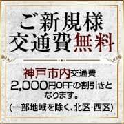 ☆ご新規様交通費無料☆:TOMORROWLAND 神戸(神戸・三宮高級デリヘル)