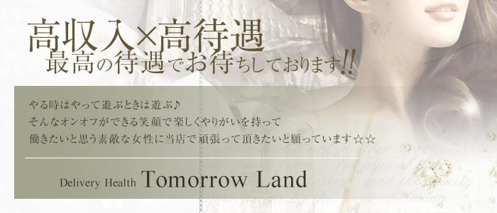 TOMORROWLAND 神戸
