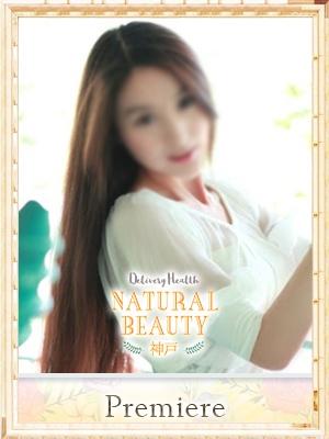 ゆきの4:NATURAL BEAUTY 神戸(神戸・三宮高級デリヘル)