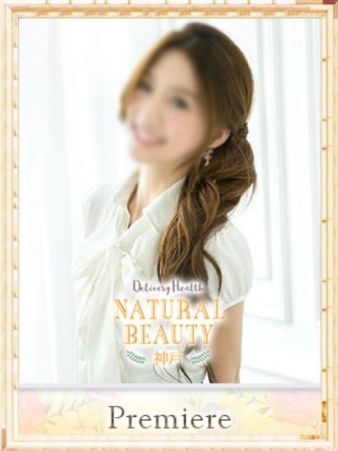 ありな:NATURAL BEAUTY 神戸(神戸・三宮高級デリヘル)