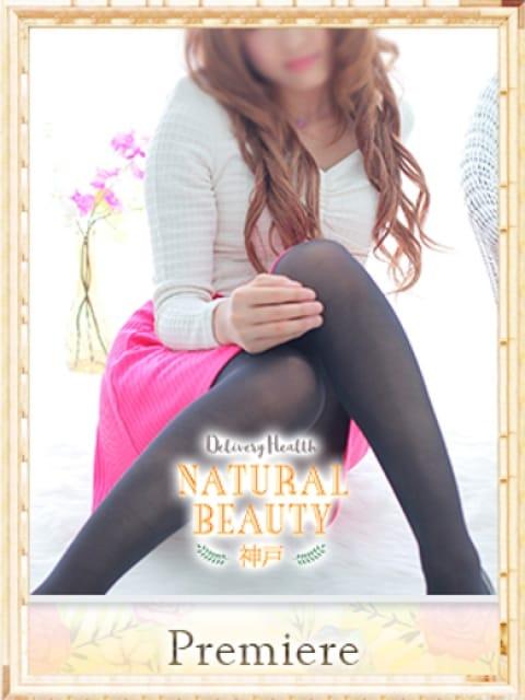 ひかる3:NATURAL BEAUTY 神戸(神戸・三宮高級デリヘル)