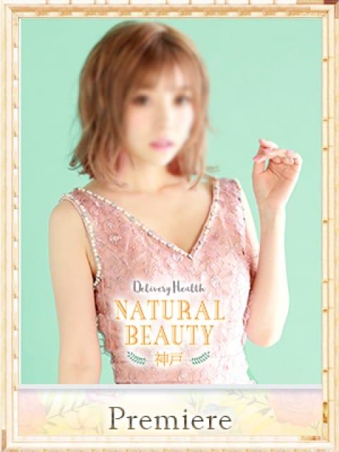 ひかり:NATURAL BEAUTY 神戸(神戸・三宮高級デリヘル)