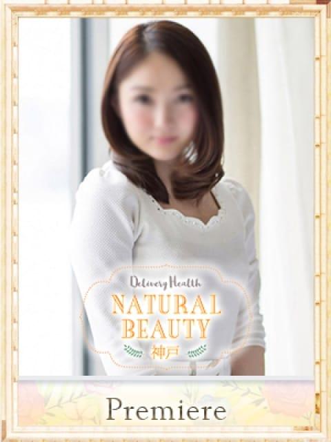 くずは2:NATURAL BEAUTY 神戸(神戸・三宮高級デリヘル)