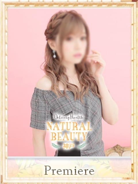 みゆき2:NATURAL BEAUTY 神戸(神戸・三宮高級デリヘル)