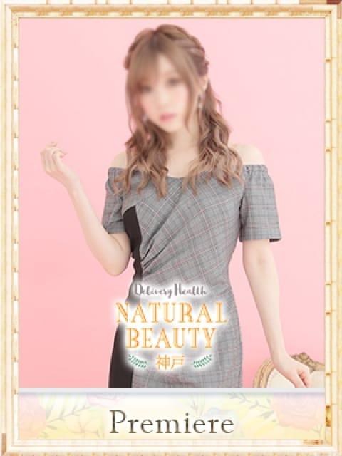 みゆき3:NATURAL BEAUTY 神戸(神戸・三宮高級デリヘル)
