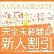 完全未経験の新人割引♪:NATURAL BEAUTY 神戸(神戸・三宮高級デリヘル)