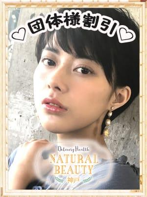 ♡ 団体様割引 ♡:NATURAL BEAUTY 神戸(神戸・三宮高級デリヘル)