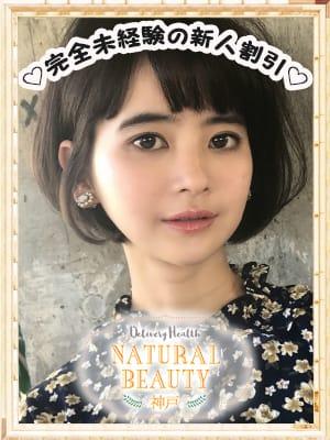♡ 完全未経験の新人割引 ♡:NATURAL BEAUTY 神戸(神戸・三宮高級デリヘル)