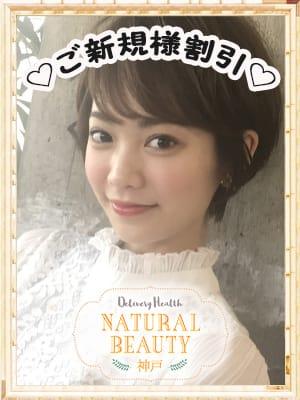 ♡ ご新規様割引 ♡:NATURAL BEAUTY 神戸(神戸・三宮高級デリヘル)