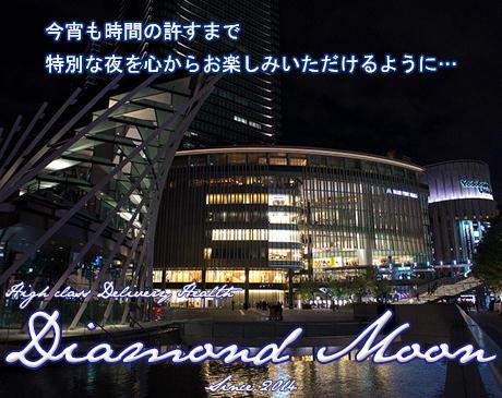 ダイヤモンドムーン 大阪