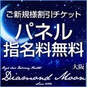 ★ご新規様割引★:ダイヤモンドムーン 大阪(大阪高級デリヘル)